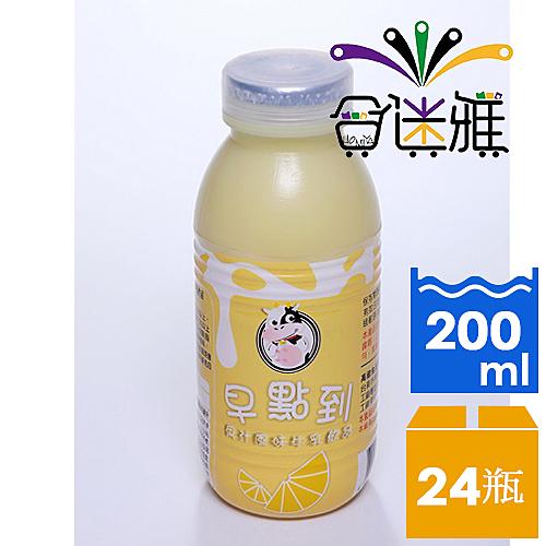【免運/聯新貨運】早點到-果汁風味牛乳飲品200ml(24瓶/箱) X1箱-01