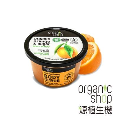 源植生機 西西里甜橙果酸柔膚身體去角質霜(250ml)