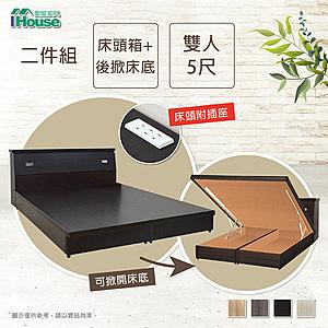 IHouse-簡約風 插座房間組二件(床頭箱+後掀床底)-雙人5尺古橡