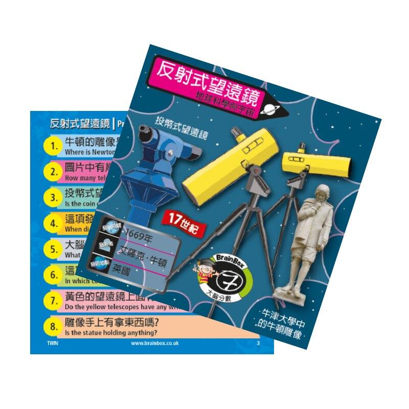《GoKids 玩樂小子》桌遊 大腦益智盒 曠世發明 (中文英文雙語版) BrainBox Invention 東喬精品百貨