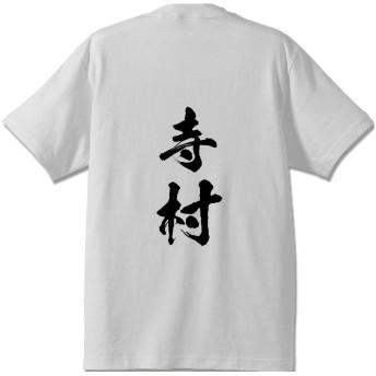 寺村 オリジナル Tシャツ 書道家が書く プリント Tシャツ 【 名字 】 七.白T x 黒縦文字(背面) サイズ:M