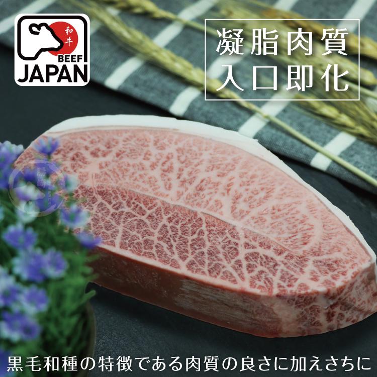 【勝崎-免運直送】日本A5純種黑毛和牛凝脂牛排~大份量3片組(250公克/1片)