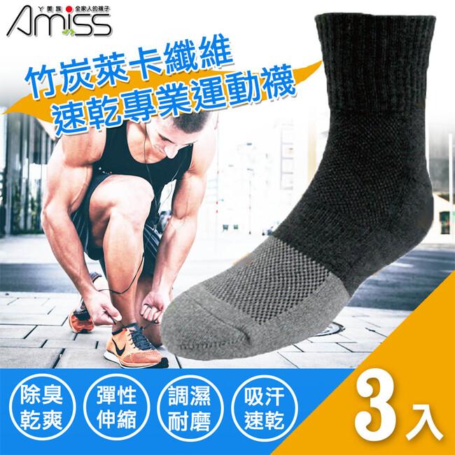 amiss竹炭萊卡纖維速乾專業慢跑襪3入組(1602-1)