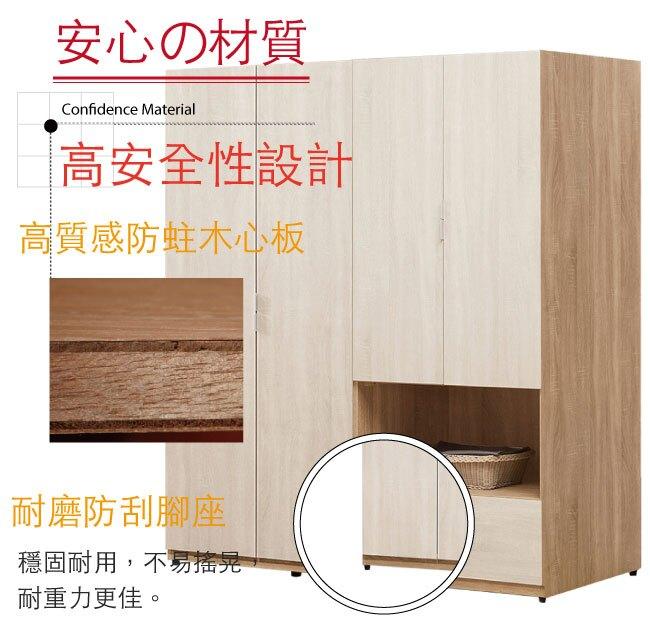 【綠家居】莎吉亞 現代5尺開門中空衣櫃/收納櫃組合(吊衣桿+單抽屜+開放層格)