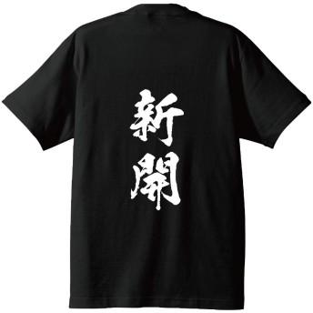 新開 オリジナル キッズ Tシャツ 書道家が書く プリント Tシャツ 【 名字 】 五.黒T x 白縦文字(背面) サイズ:150