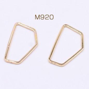 M920 30個 チャームパーツ 不規則フレーム 18×32mm ゴールド3×【10ヶ】