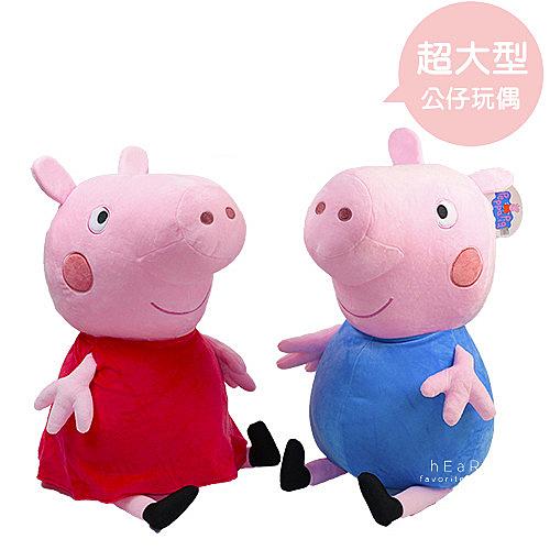 (限宅配)佩佩豬玩偶娃娃-大型 正版佩佩豬 喬治 佩佩 超大型玩偶 絨毛公仔