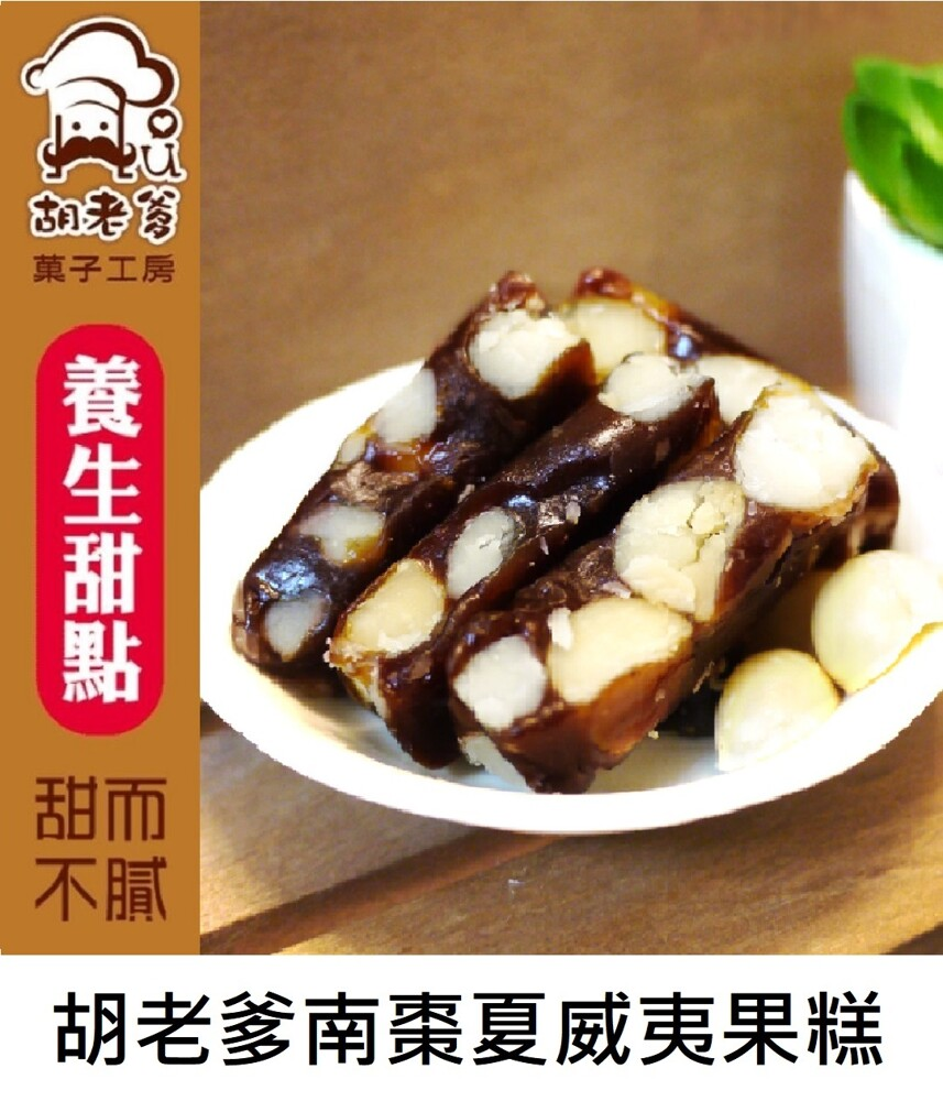 胡老爹-南棗夏威夷果糕(300g)*2盒(免運費)