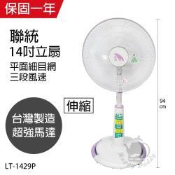 聯統 14吋升降電風扇(平面網/送風達6.5公尺)LT1429P