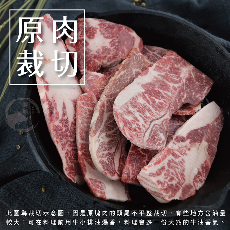 【勝崎-免運直送】頂極無骨牛小排頭尾邊4包組(300公克/1包)