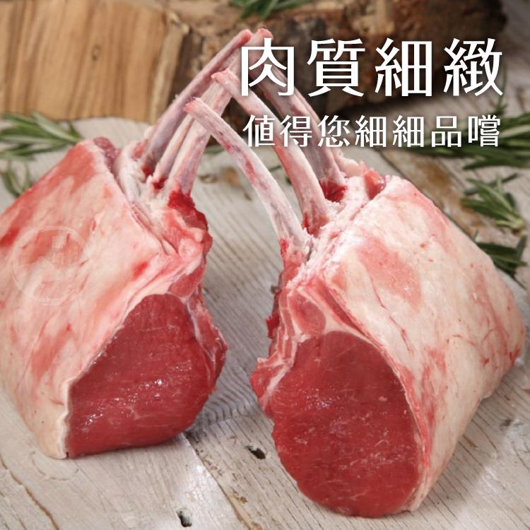 【勝崎-免運直送】紐西蘭頂級小羊OP肋排4包組(540~600公克/1包)