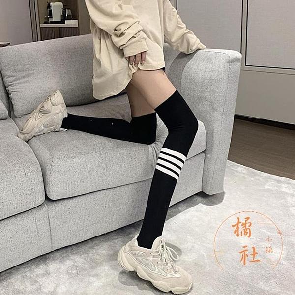 長筒襪子女過膝條紋襪可愛秋冬中筒襪【橘社小鎮】