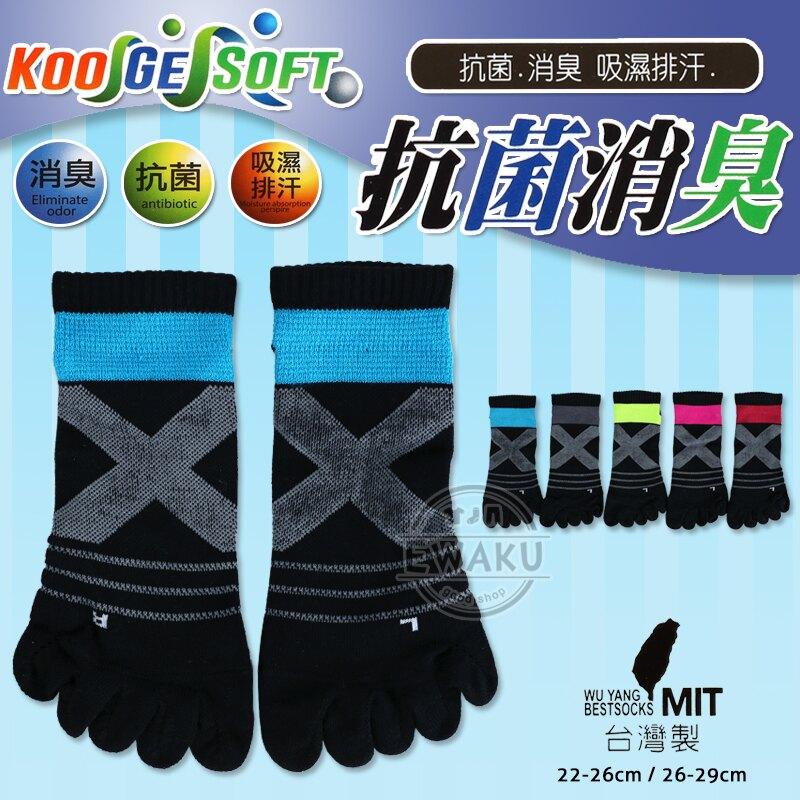 KGS 抗菌消臭 機能五趾襪 男女適穿 台灣製造 伍洋國際