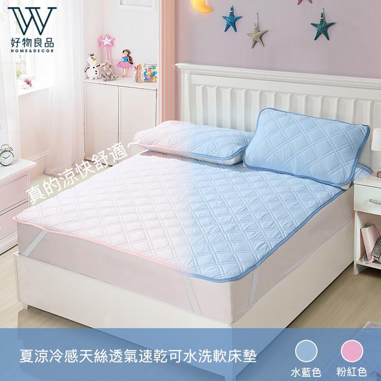 好物良品夏涼冷感天絲透氣吸濕可水洗軟床墊-雙人床(200x150cm)e08-2