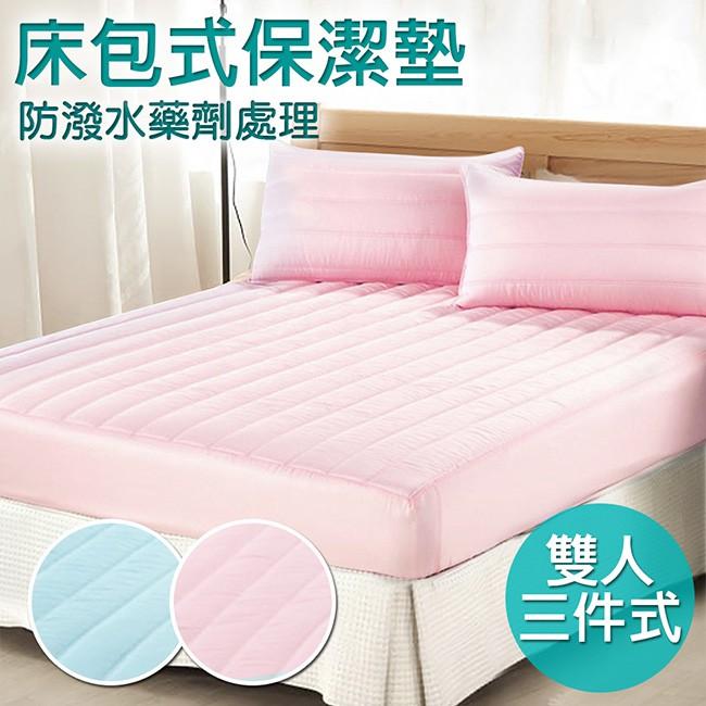 台灣製 專利防潑水 舒柔鋪棉 雙人床包式保潔墊 三件式床包保潔墊