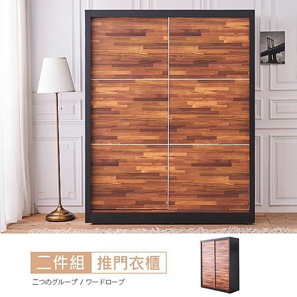 【時尚屋】[UF8]岩崎積層木5x7尺推門衣櫃UF8-A156免運費/免組裝/臥室系列/衣櫃