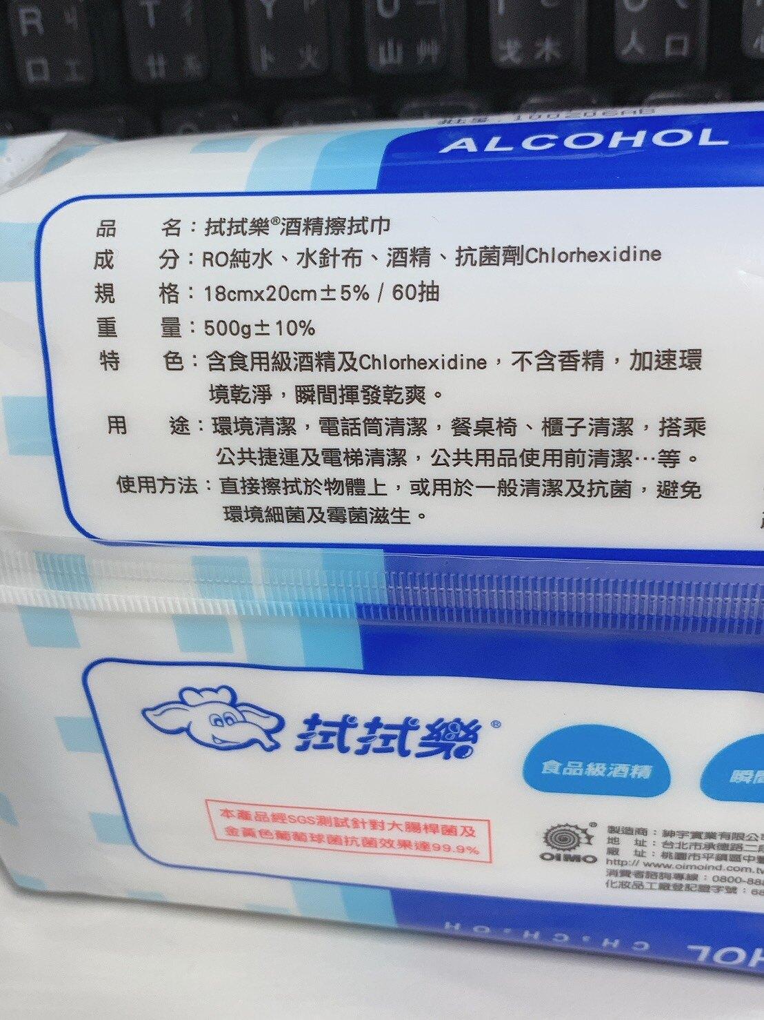酒精 擦拭巾 拭拭樂 60抽 抗菌 無香精 瞬間抗菌 超大 超厚