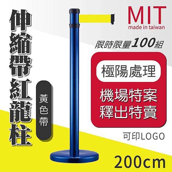 豪華版限量破盤下殺49折+分期零利率台灣製造藍色2米萬向伸縮圍欄柱(黃色帶) WRS-206BE(YW)