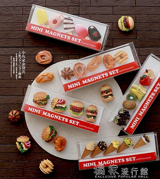 小魚家趣味樹脂迷你套裝漢堡蛋糕甜點磁性冰箱貼