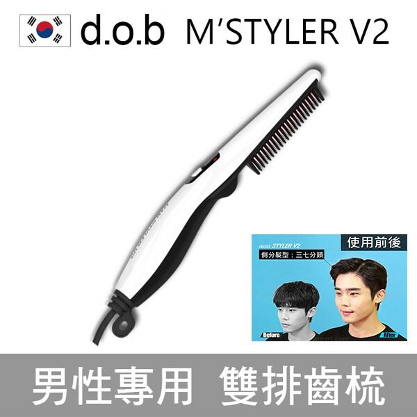 韓國d.o.b m'styler v2 第二代型男熱易梳 (韓國製/整髮器/整髮梳/造型梳/定型