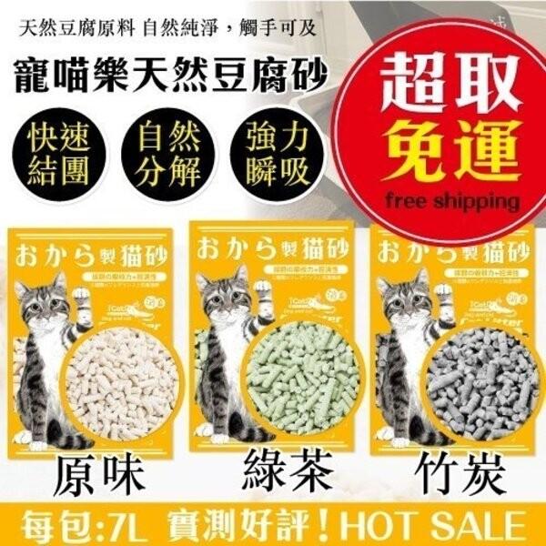 日本寵喵樂環保天然豆腐砂-7l三種配方可選