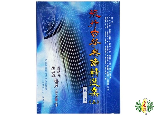 珍琴 流行古箏樂譜精選集(三) 古箏 旅行箏 教材 書籍 課本(繁體)