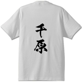千原 オリジナル Tシャツ 書道家が書く プリント Tシャツ 【 名字 】 七.白T x 黒縦文字(背面) サイズ:L