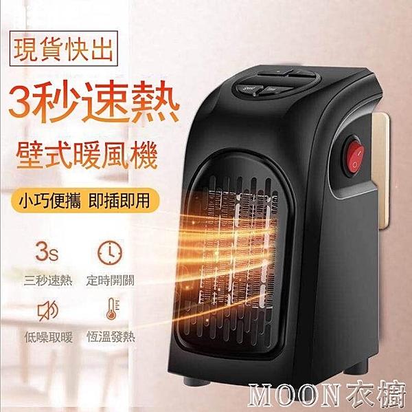 暖氣循環機電暖器迷你暖風機速熱暖氣器衛浴暖器電暖爐暖風扇 牛年新年全館免運