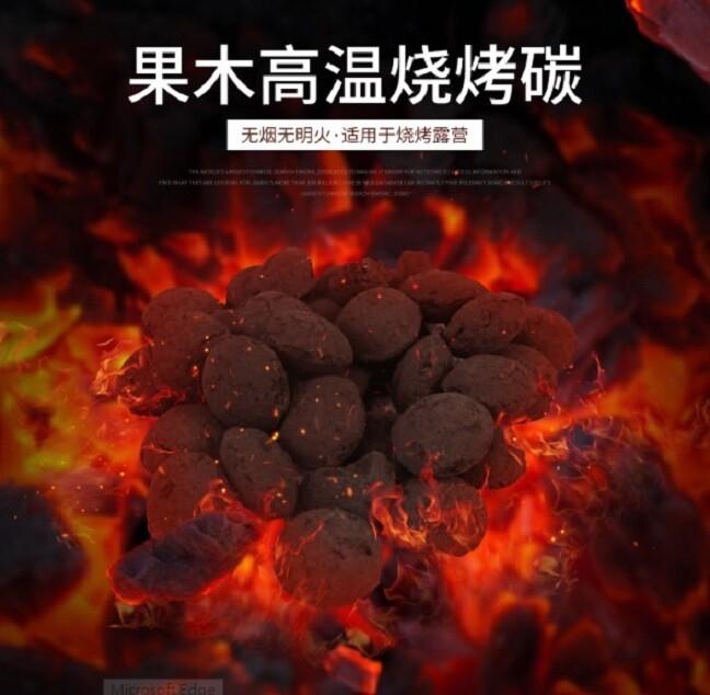 燒烤碳木炭家用烤肉木炭易燃無菸環保果木炭戶外燒烤機制炭