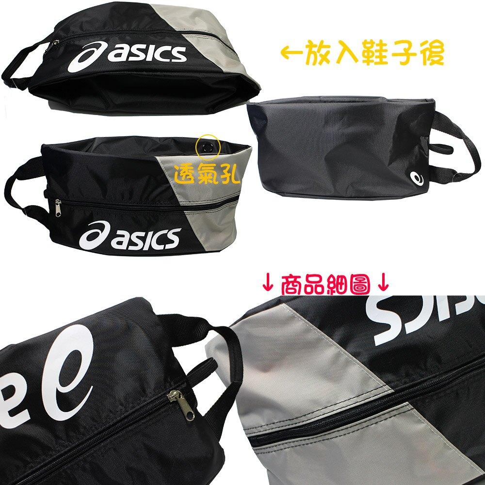 【領券最高折$430】(B3) ASICS 亞瑟士 鞋袋 手提包 透氣 台灣製 Y12001-50 藍【陽光樂活】