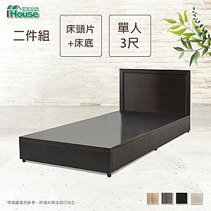 IHouse-簡約風 房間組二件(床片+床底)-單人3尺古橡