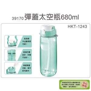 妙管家 680ml彈蓋太空瓶 HKT-1243