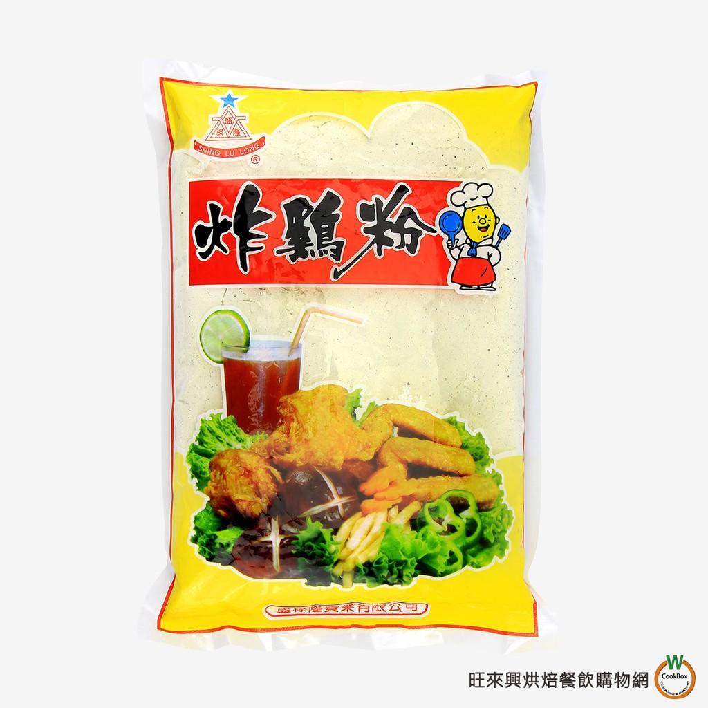 盛祿隆 炸雞粉1kg / 包