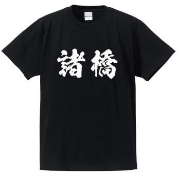 諸橋 オリジナル Tシャツ 書道家が書く プリント Tシャツ 【 名字 】 弐.黒T x 白横文字(前面) サイズ:XXL