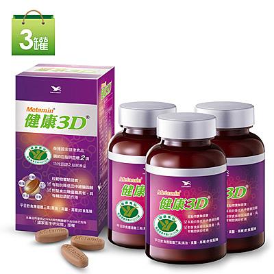 【統一】健康3D 錠狀食品3罐組
