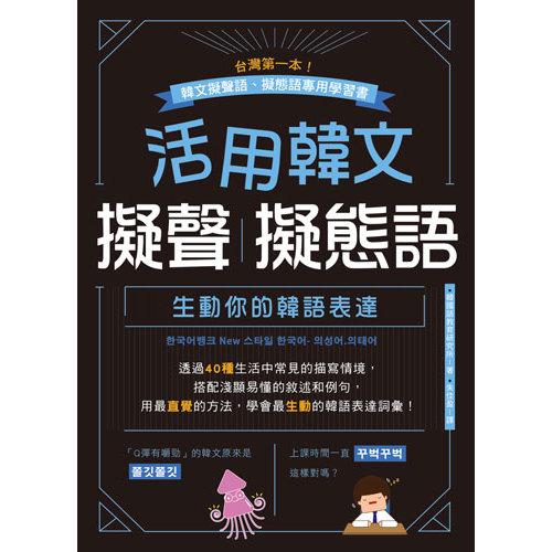 電子書 活用韓文擬聲‧擬態語:生動你的韓語表達(附QRcode音檔)