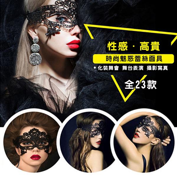蕾絲面具 變裝面罩 23款式 時尚 性感 蕾絲 面紗/眼罩/面罩 鏤空面具 cosplay 舞會【塔克】