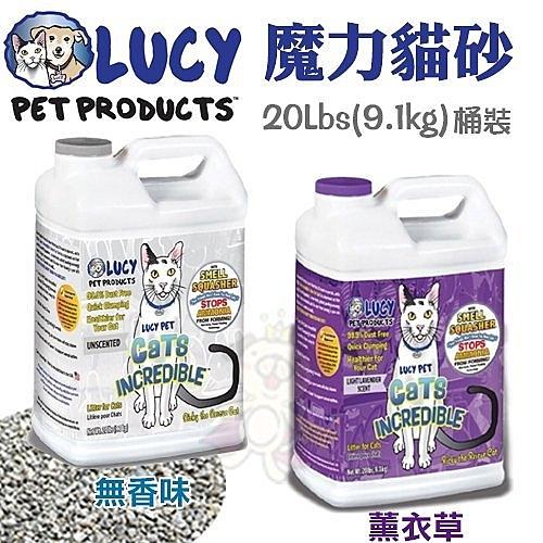 美國LUCY《魔力貓砂-無香味|薰衣草》20Lbs(9.1kg)桶裝 - 99.9%無粉塵,凝結除臭力佳
