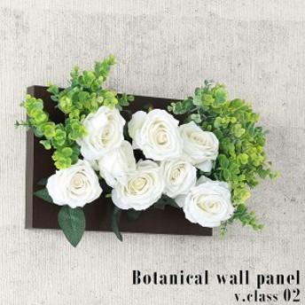 光触媒 壁掛け ウォールパネル 造花 フェイクグリーン 観葉植物 壁飾り アートフラワー 光触媒加工 グリーン 人工観葉植物 抗菌 消臭 Bot