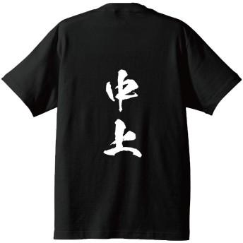 中上 オリジナル Tシャツ 書道家が書く プリント Tシャツ 【 名字 】 五.黒T x 白縦文字(背面) サイズ:S