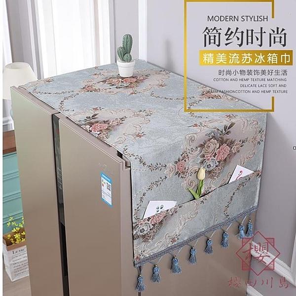 冰箱蓋布防塵罩對雙單開門冰箱罩蓋布巾流蘇吊墜【櫻田川島】