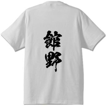 館野 オリジナル Tシャツ 書道家が書く プリント Tシャツ 【 名字 】 七.白T x 黒縦文字(背面) サイズ:S
