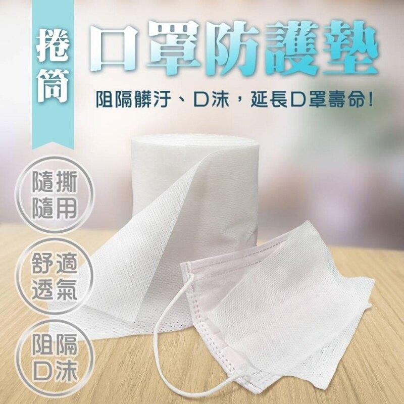 台灣製 口罩防護墊斷點撕拉款100片入 618購物節