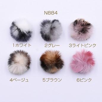 N884-2 30個 ラビットファーボール フェイクファー 全6色 3x【10ヶ】