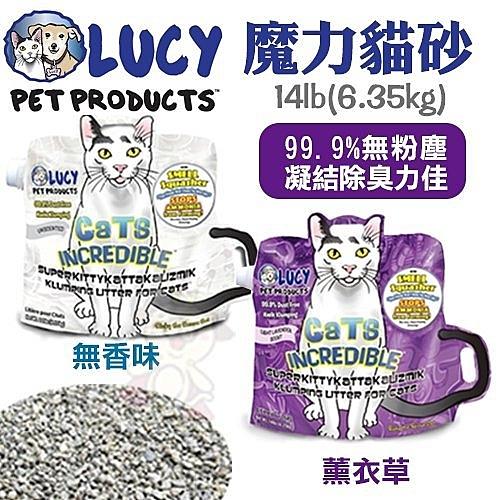 美國LUCY《魔力貓砂-無香|薰衣草》14lb(6.35kg)袋裝 - 99.9%無粉塵,凝結除臭力佳