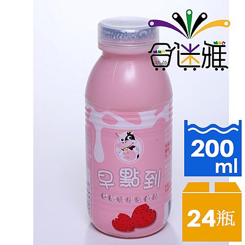 【免運/聯新貨運】早點到-草莓味牛乳飲品200ml(24瓶/箱) X1箱-01