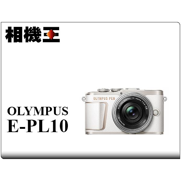 Olympus E-PL10 Kit 白色〔含EZ 14-42mm〕公司貨【接受客訂】