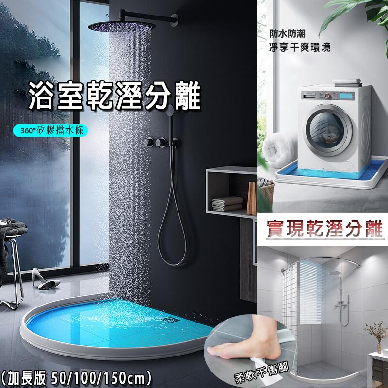浴室乾溼分離擋水條 防水擋水條 50公分/100公分/150公分 贈 防水膠
