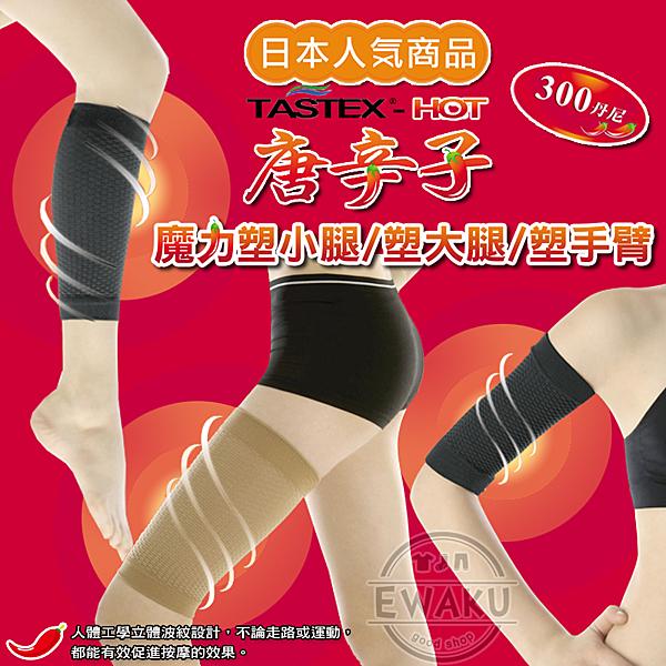 【衣襪酷】TASTEX-HOT 唐辛子 魔力塑手臂/塑大腿/塑小腿 (2入裝)