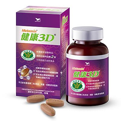 統一 健康3D 90錠